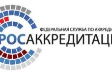 25.05.2015. Шинный испытательный центр в информационной системе Росаккредитации