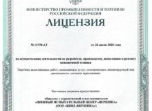 24.07.2020 Лицензия на осуществление деятельности по испытаниям авиационной техники